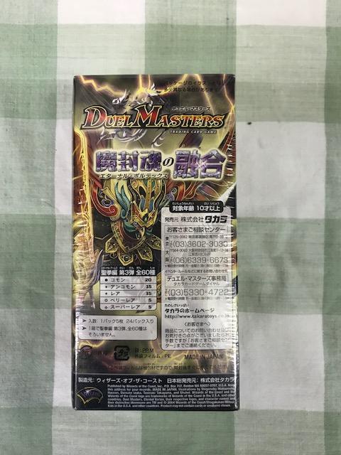 未開封 DM-12 1BOX デュエルマスターズ 聖拳編 第3弾 魔封魂の融合_画像3