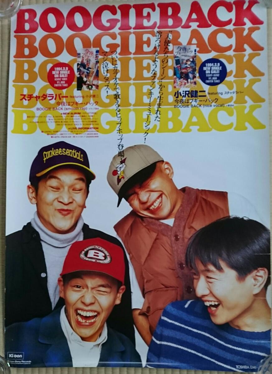 小沢健二&スチャダラパー 今夜はブギーバック B2サイズ ポスター ライブグッズの画像