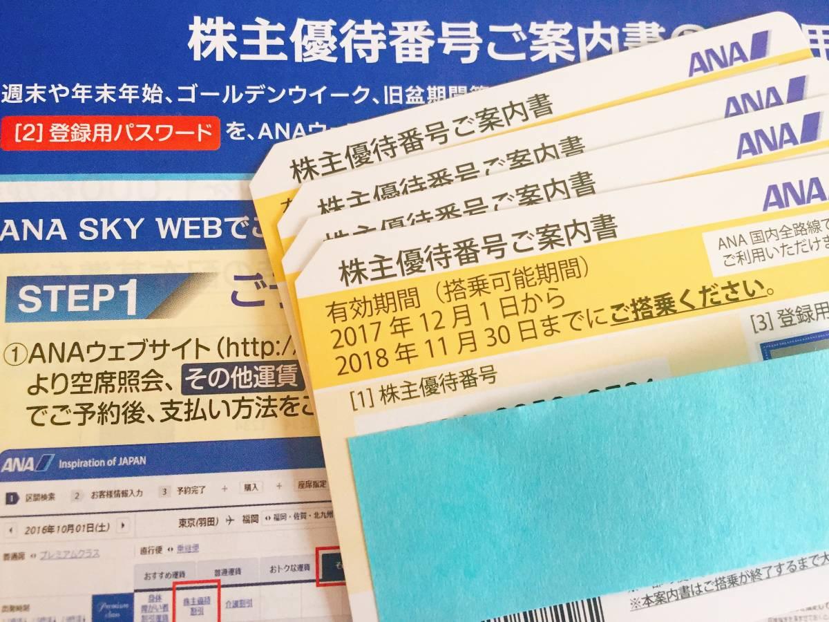 ★送料無料 最新ANA全日空株主優待券4枚セット 2018年11月末まで有効