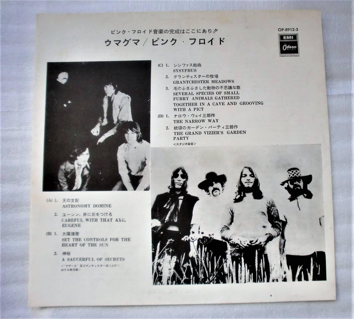 LP PINK FLOYD/ピンクフロイド/UMMAGUMMA/ウマグマ/帯_画像8