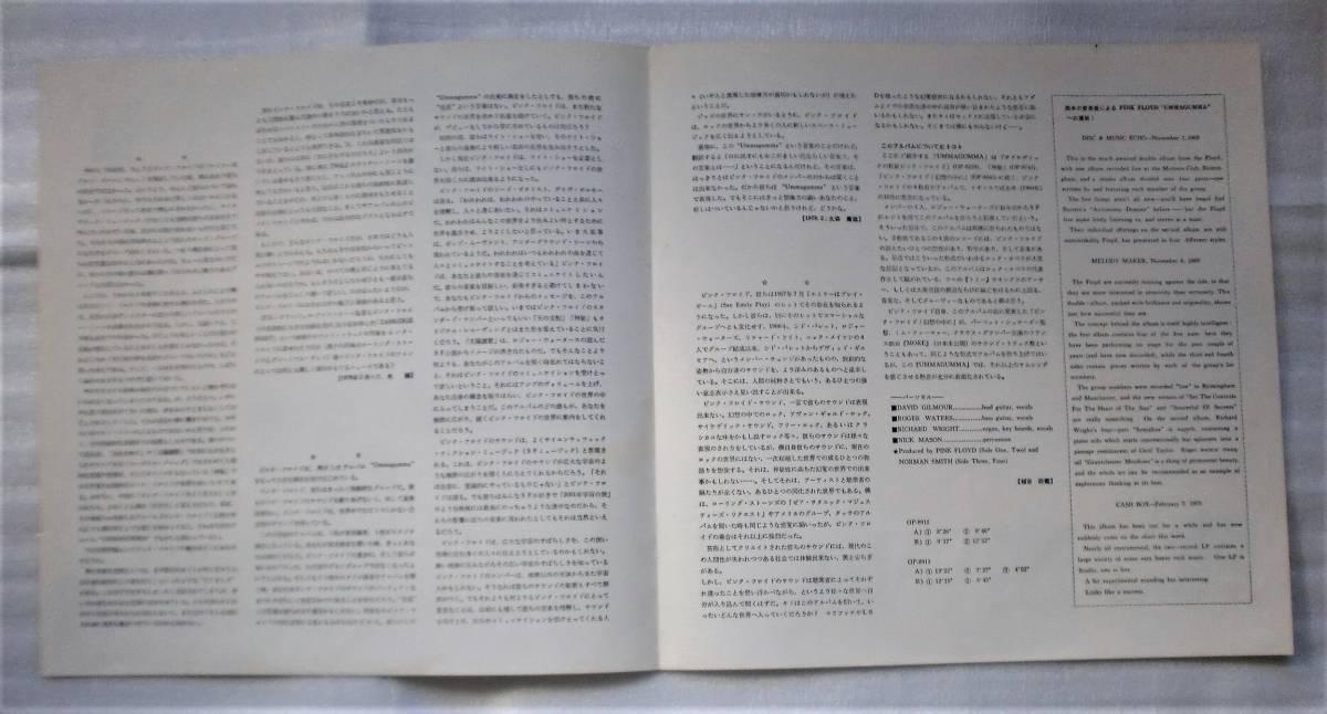 LP PINK FLOYD/ピンクフロイド/UMMAGUMMA/ウマグマ/帯_画像9