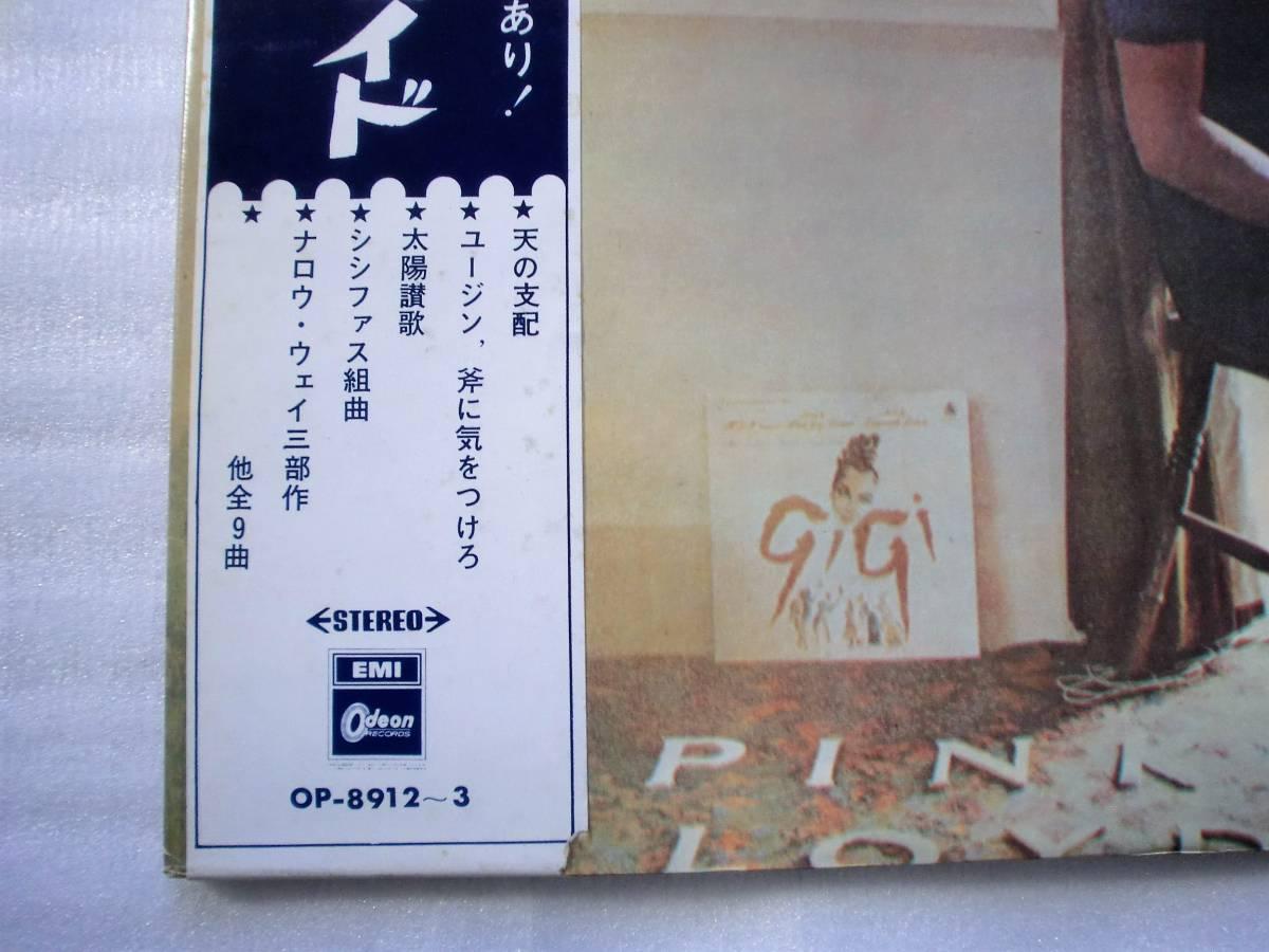 LP PINK FLOYD/ピンクフロイド/UMMAGUMMA/ウマグマ/帯_画像5