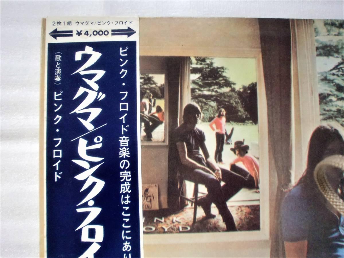 LP PINK FLOYD/ピンクフロイド/UMMAGUMMA/ウマグマ/帯_画像4