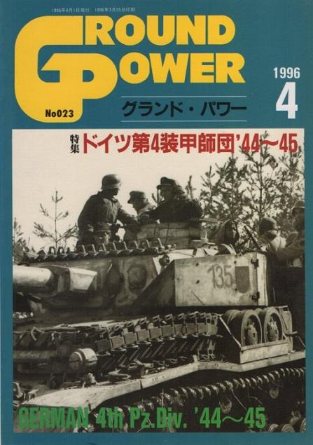 グランドパワー1996年4月号 No.023 ドイツ第4装甲師団'44~45-クールラントの戦い/騎士十字の戦士たち/第2次大戦のドイツ装甲列車 送料込