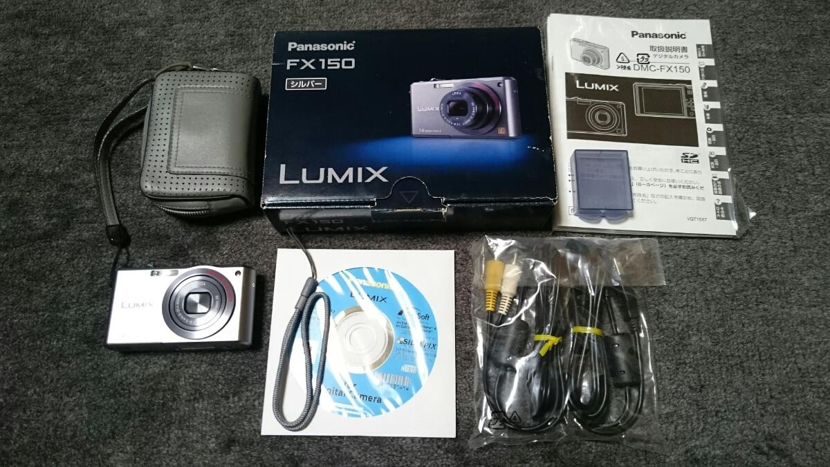 送料無料 美品 ケース付き Panasonic LUMIX DMC-FX150 シルバー パナソニック デジカメ デジタルカメラ FX150 ルミックス