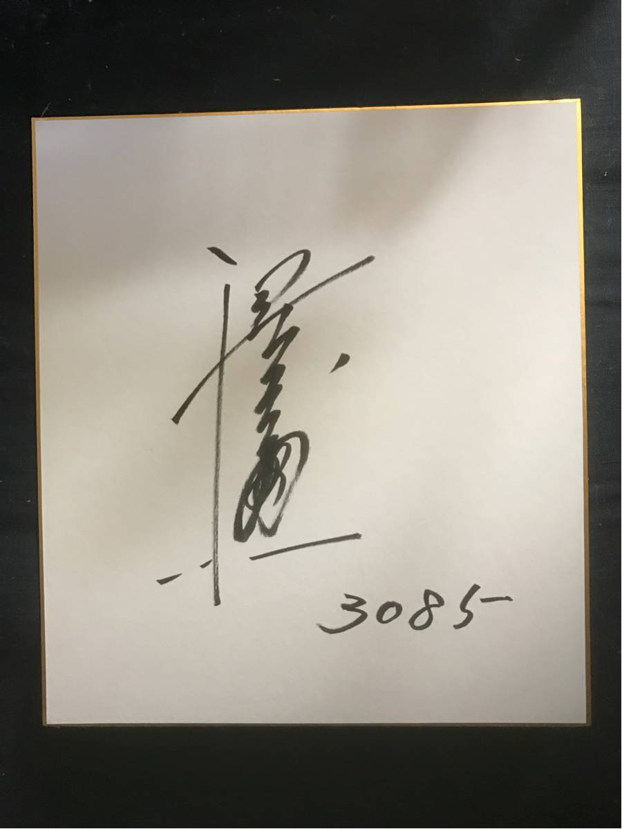 3085安打 張本勲 プロ野球名球会 直筆サイン色紙