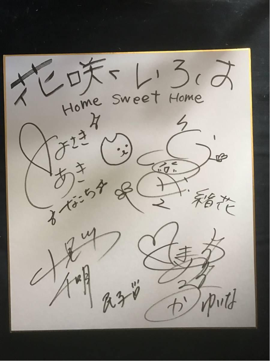 劇場版 花咲くいろは 豊崎愛生 伊藤かな恵 声優 直筆サイン色紙