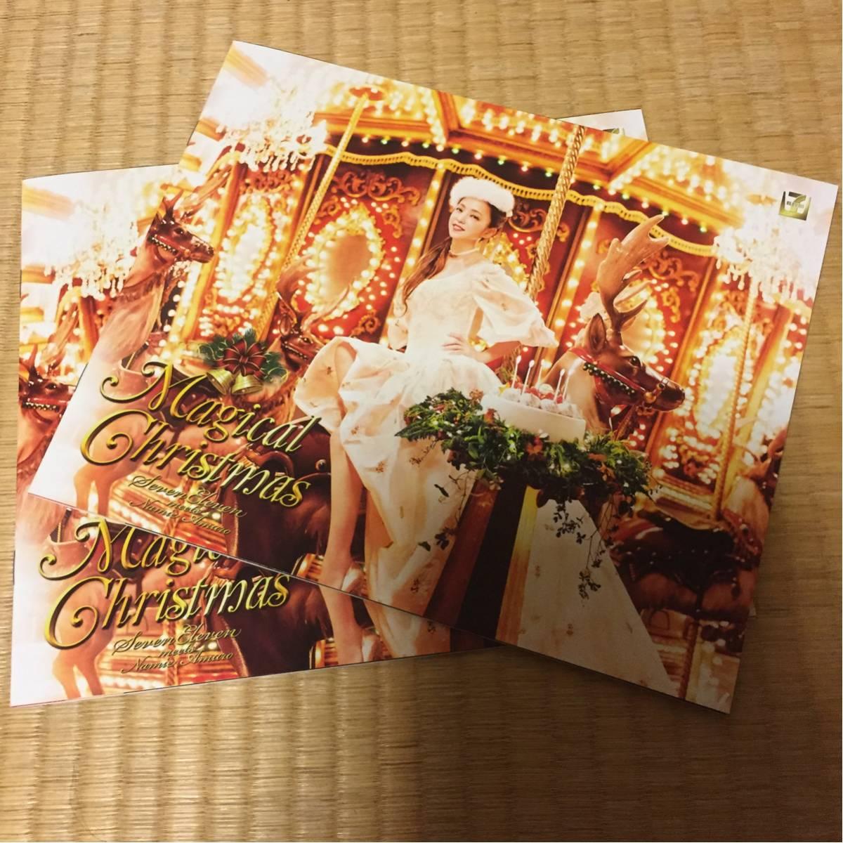 安室奈美恵 セブンイレブン クリスマスカタログ2冊