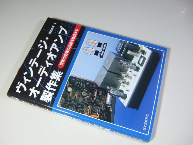 ヴィンテージ・オーディオアンプ製作集―世界の名機の回路を検証する 送料無料