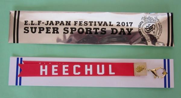 SUPER JUNIOR ヒチョル★リボンチャーム★E.L.F-JAPAN FESTIVAL 2017~SUPER SPORTS DAY★ペンミ★ファンミ