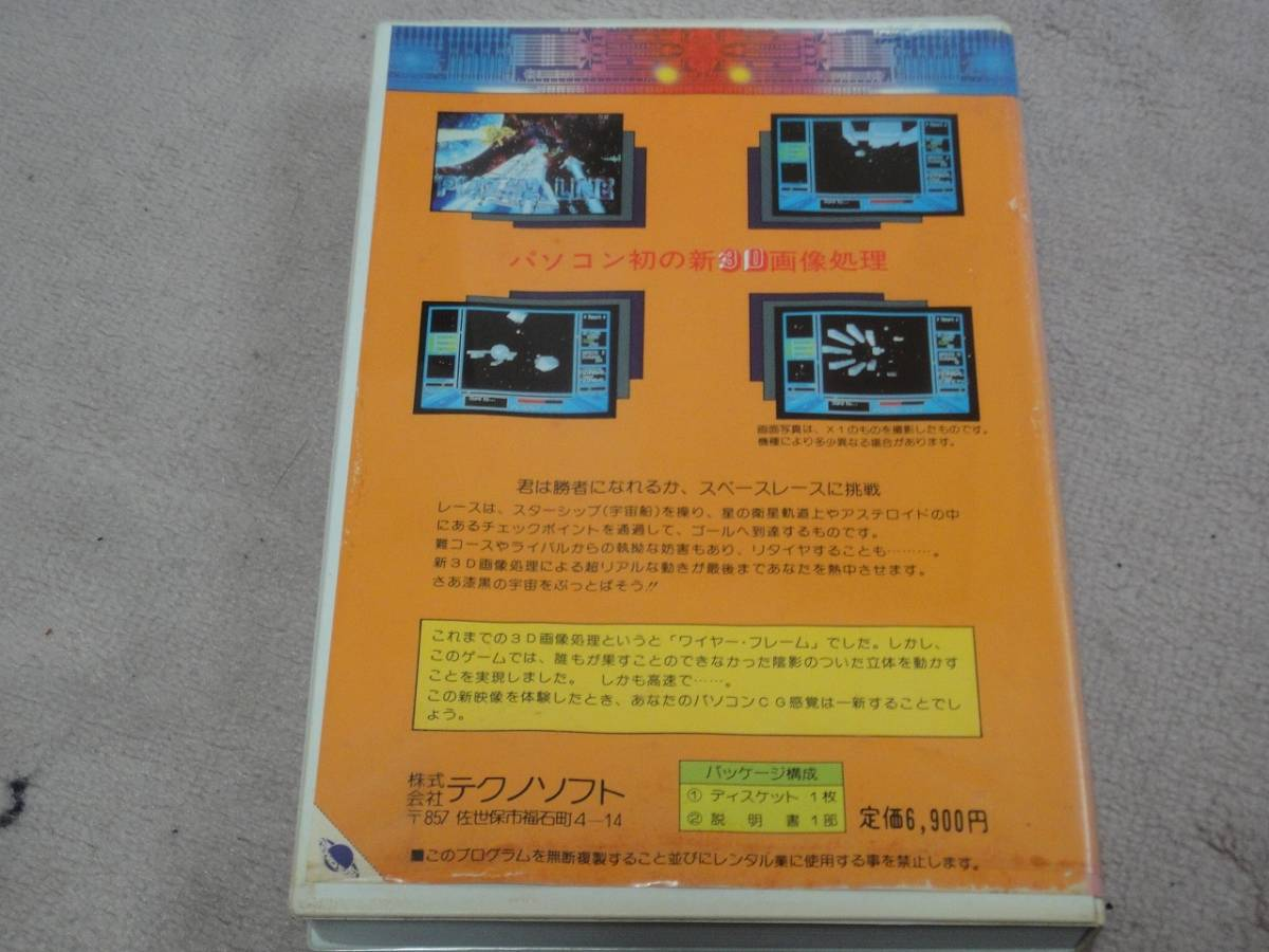 PC-8801 プラズマライン_画像2