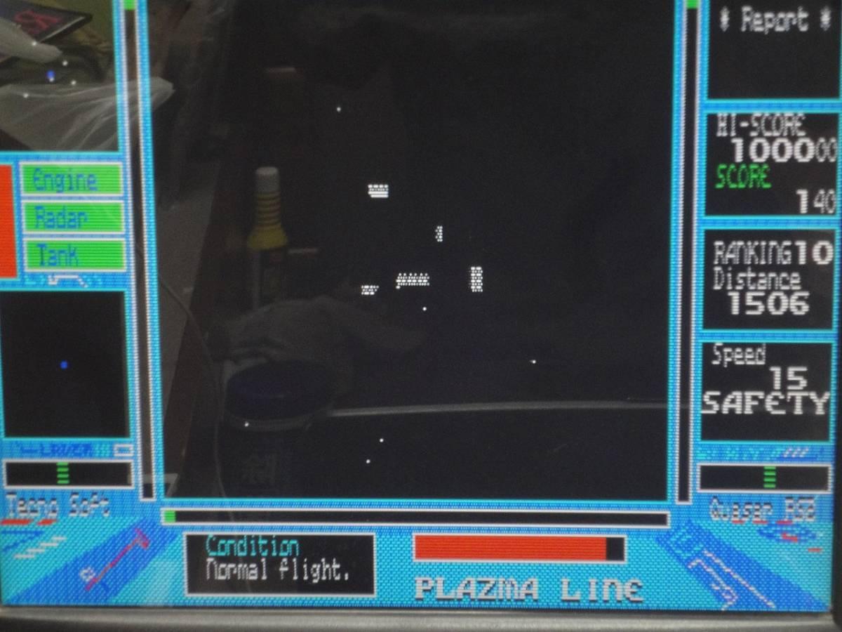 PC-8801 プラズマライン_画像8