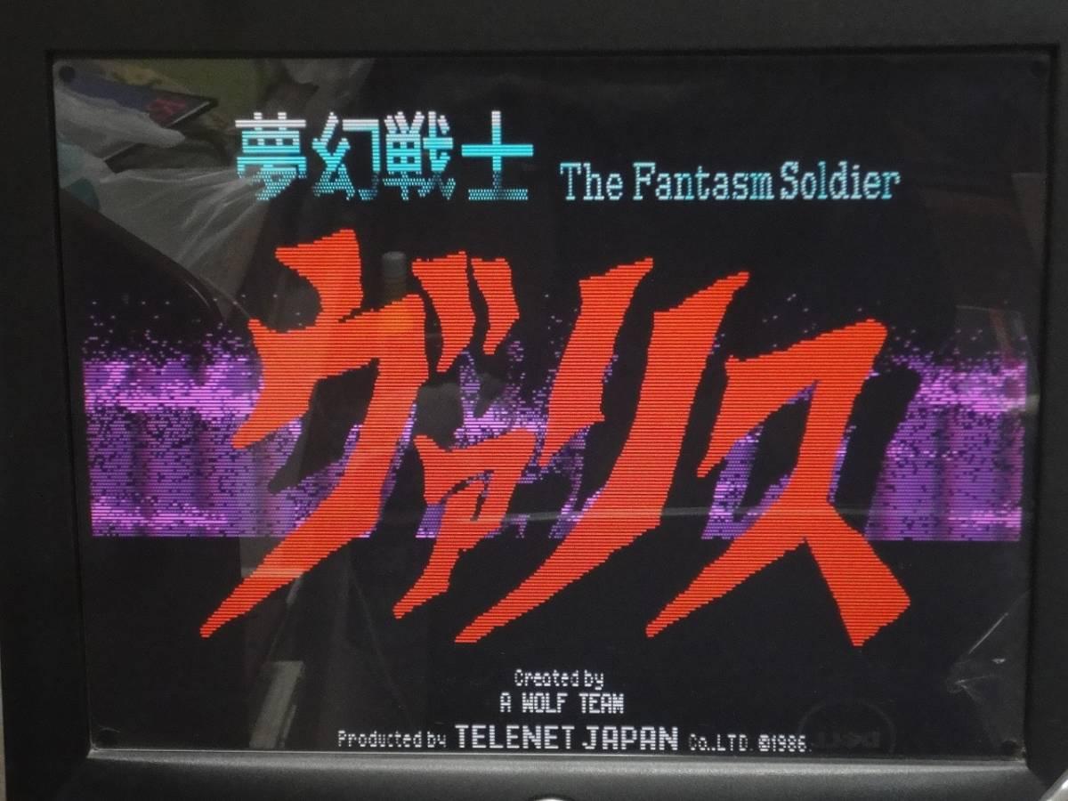 PC-8801 夢幻戦士ヴァリス_画像6