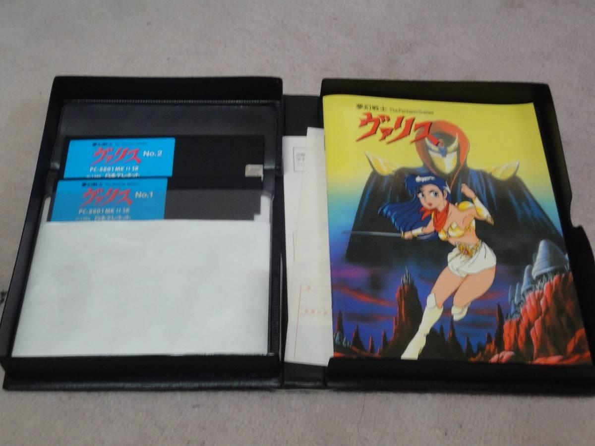PC-8801 夢幻戦士ヴァリス_画像4