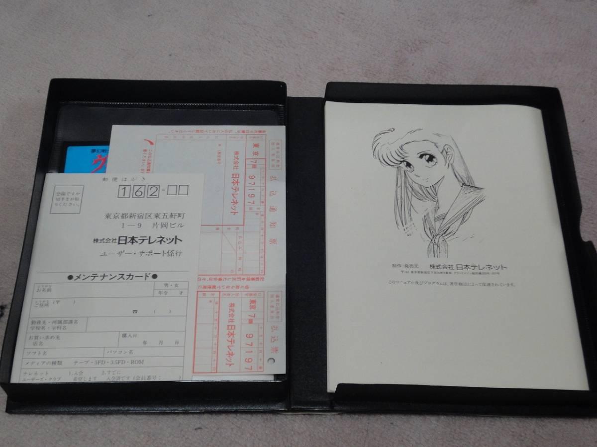 PC-8801 夢幻戦士ヴァリス_画像5