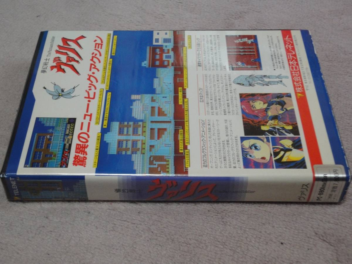 PC-8801 夢幻戦士ヴァリス_画像3