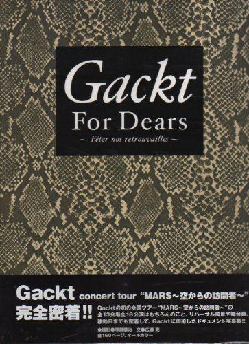 ★即決 希少 書籍★ 【Gackt For Dears―F´eter nos retrouvailles 】 GACKT/ガクト 【豪華写真集】