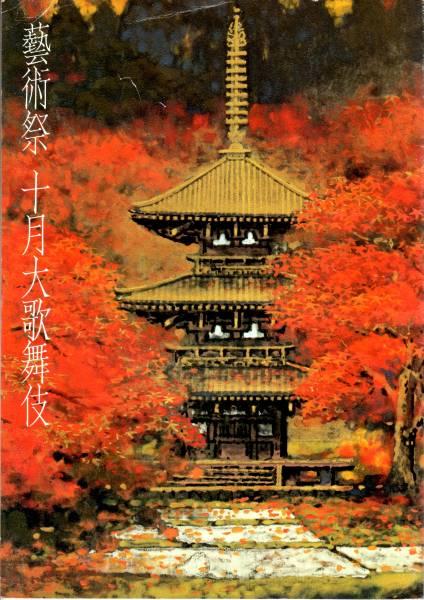B140★歌舞伎座★平成四年十月★藝術祭 十月大歌舞伎★