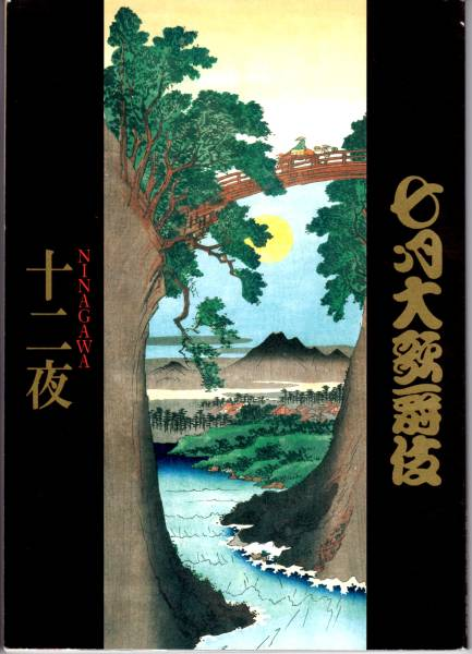 B211 歌舞伎パンフ《七月大歌舞伎:NINAGAWA 十二夜》平成19年