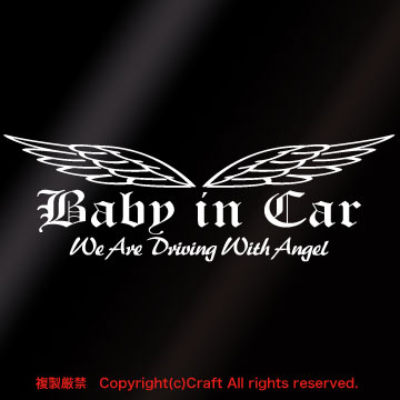 Baby in Car/We Are Driving With Angel ステッカー(OEb/白)ベビーインカー天使の羽**_画像1