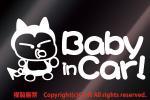 Baby in Car!* sticker (fe/ white ) baby in car, core bear manner **