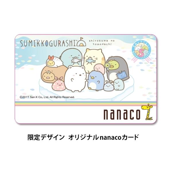 すみっコぐらし 限定 nanaco ナナコカード 新品 未開封 ※クリアファイル無し※ しろくま ぺんぎん? とんかつ ねこ とかげ_画像1