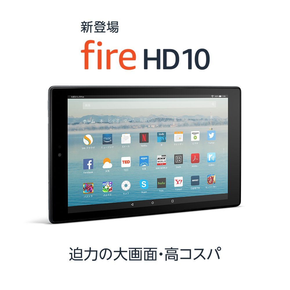 ★★【新品・未開封】 Fire HD 10 タブレット (Newモデル) 32GB★★