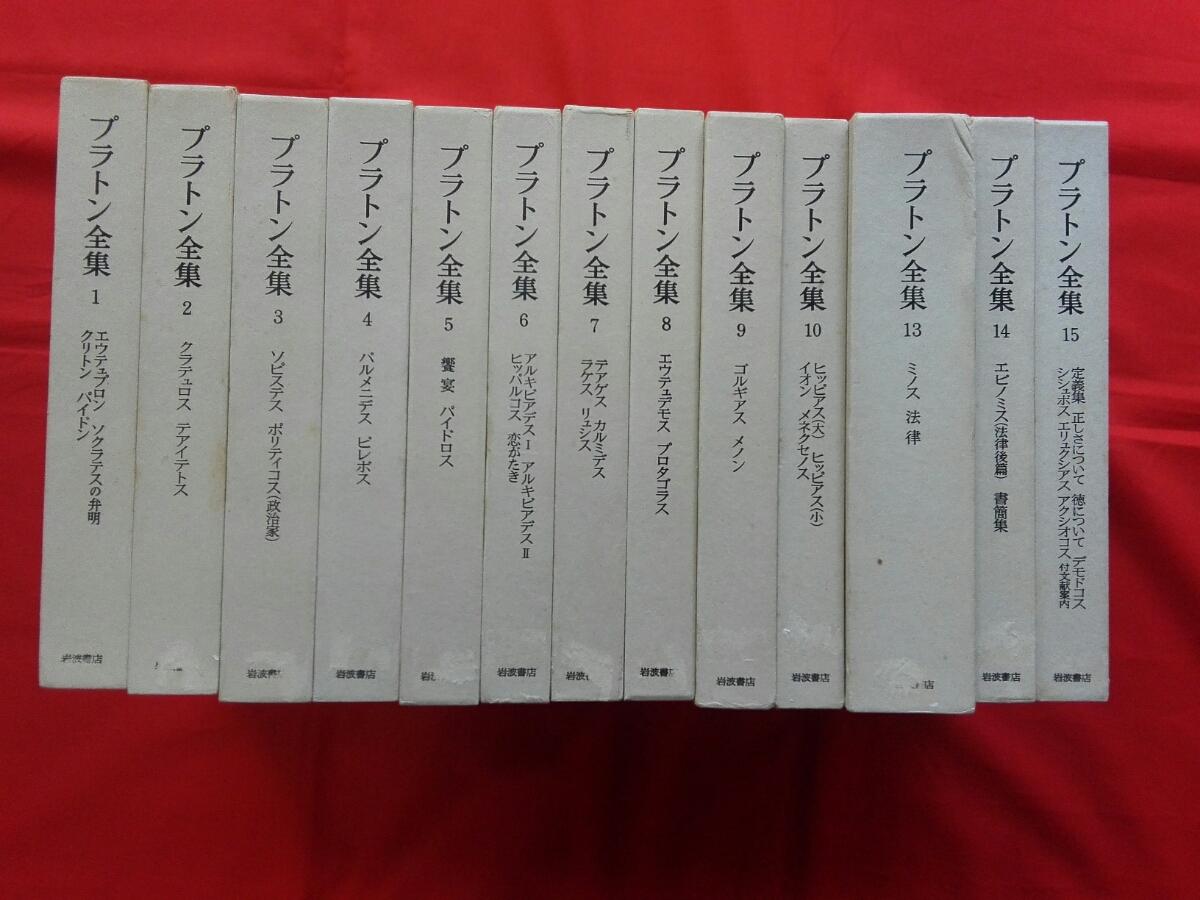 プラトン全集 13巻セット