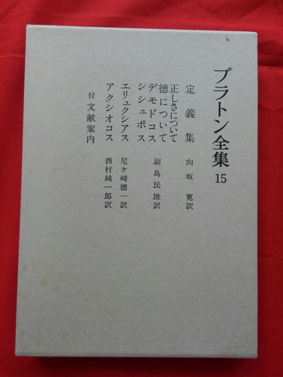 プラトン全集 13巻セット_画像8