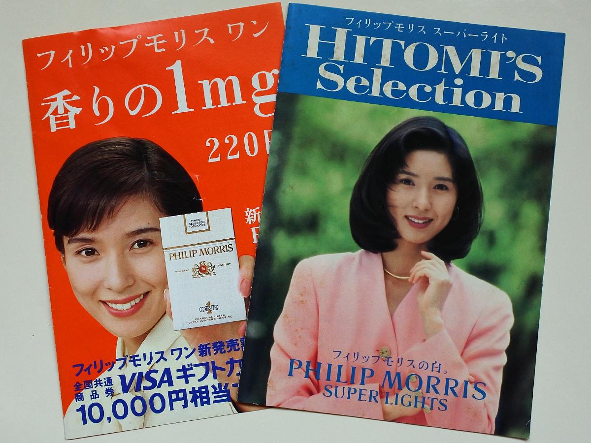黒木瞳 フィリップモリス 新発売記念 プレゼントハガキ 2種 1994年