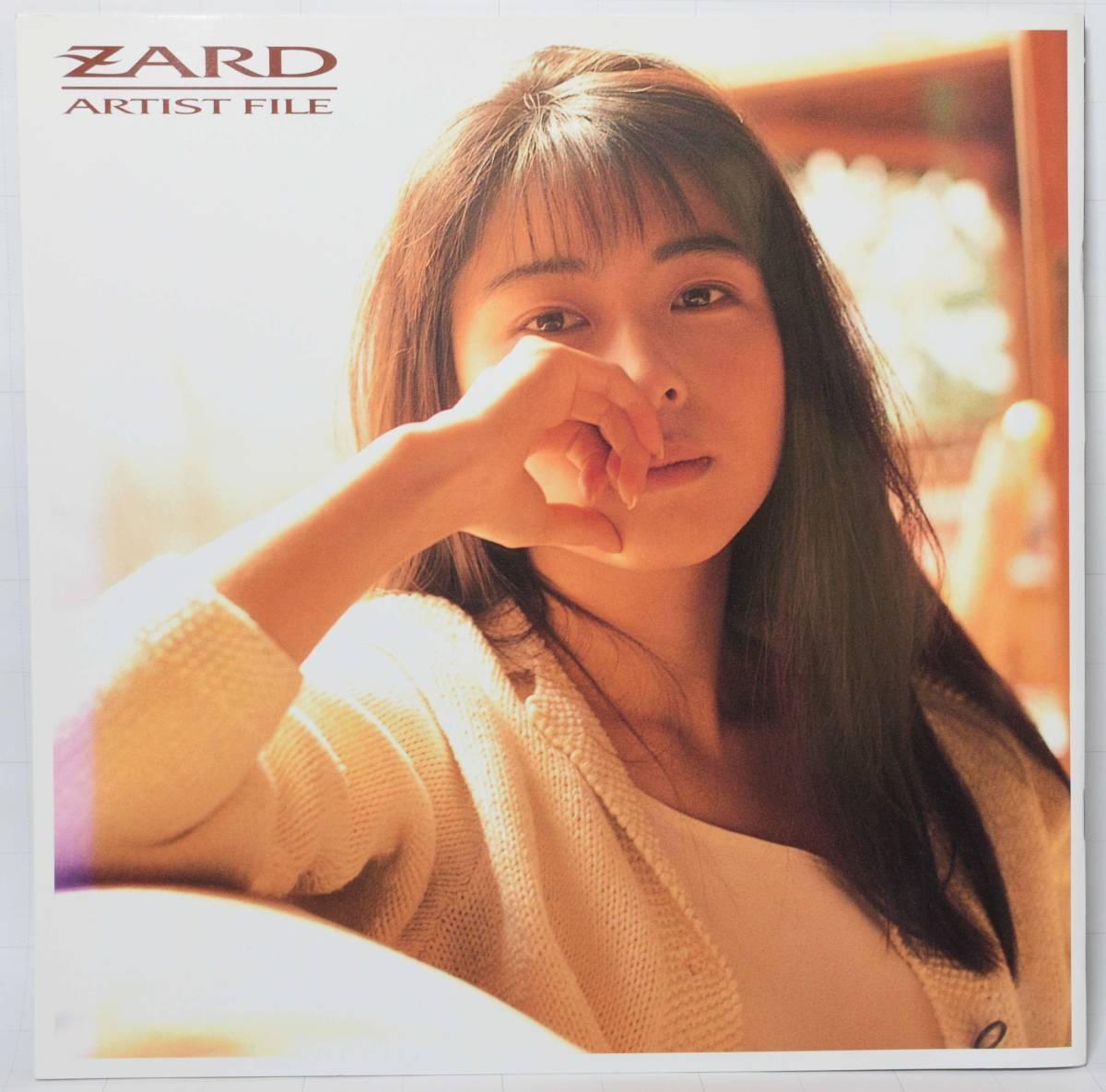 CD購入特典 ZARD ARTIST FILE & ステンレス製しおり 坂井泉水