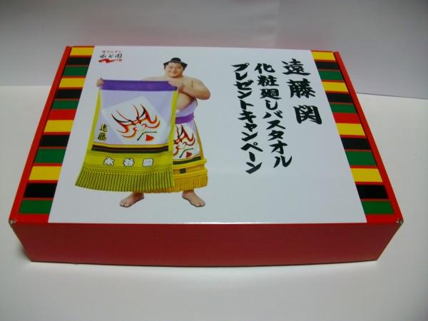 遠藤関 化粧廻し バスタオル (懸賞 当選品)