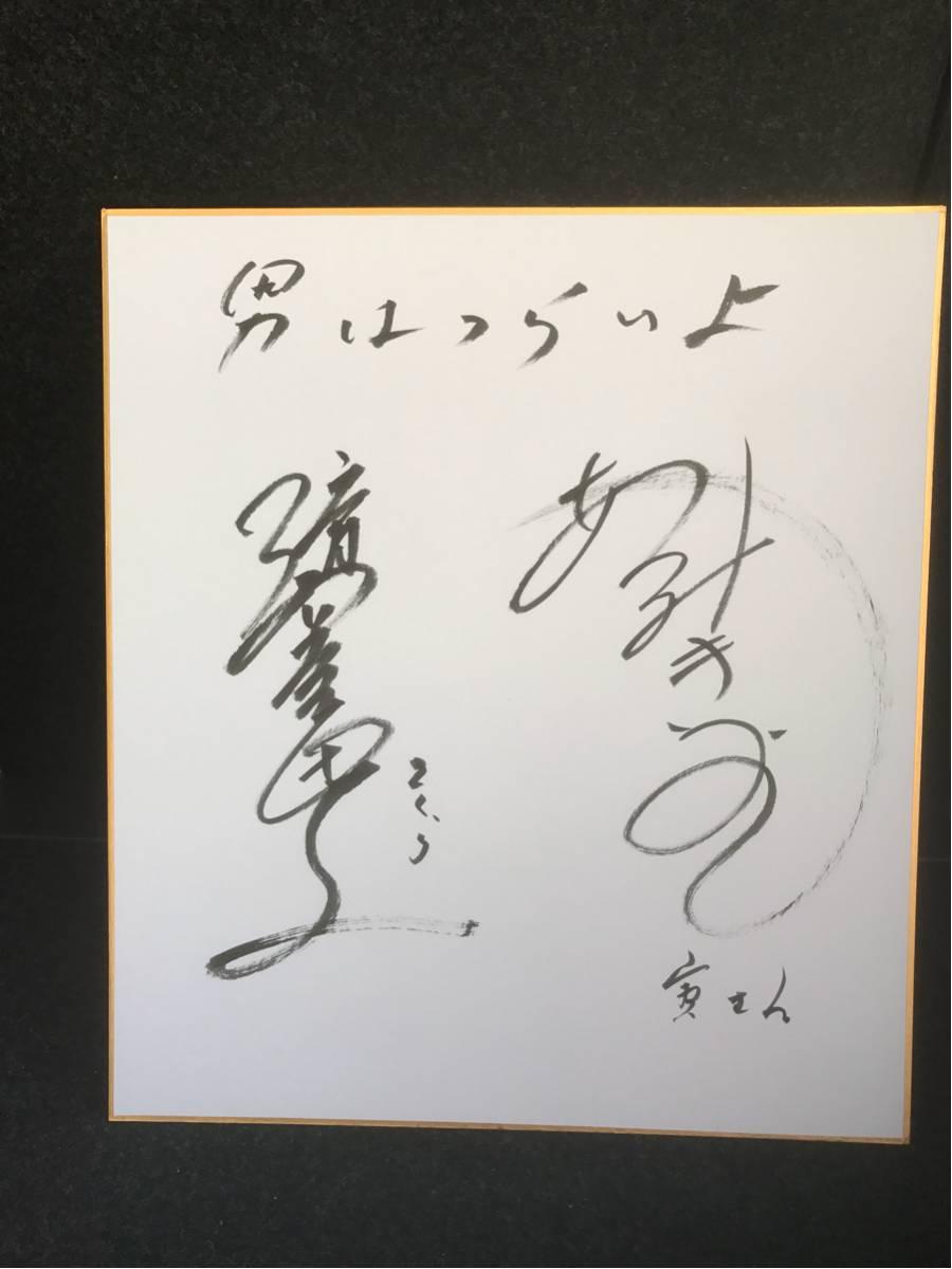 渥美清◆倍賞千恵子◆男はつらいよ◆直筆サイン色紙