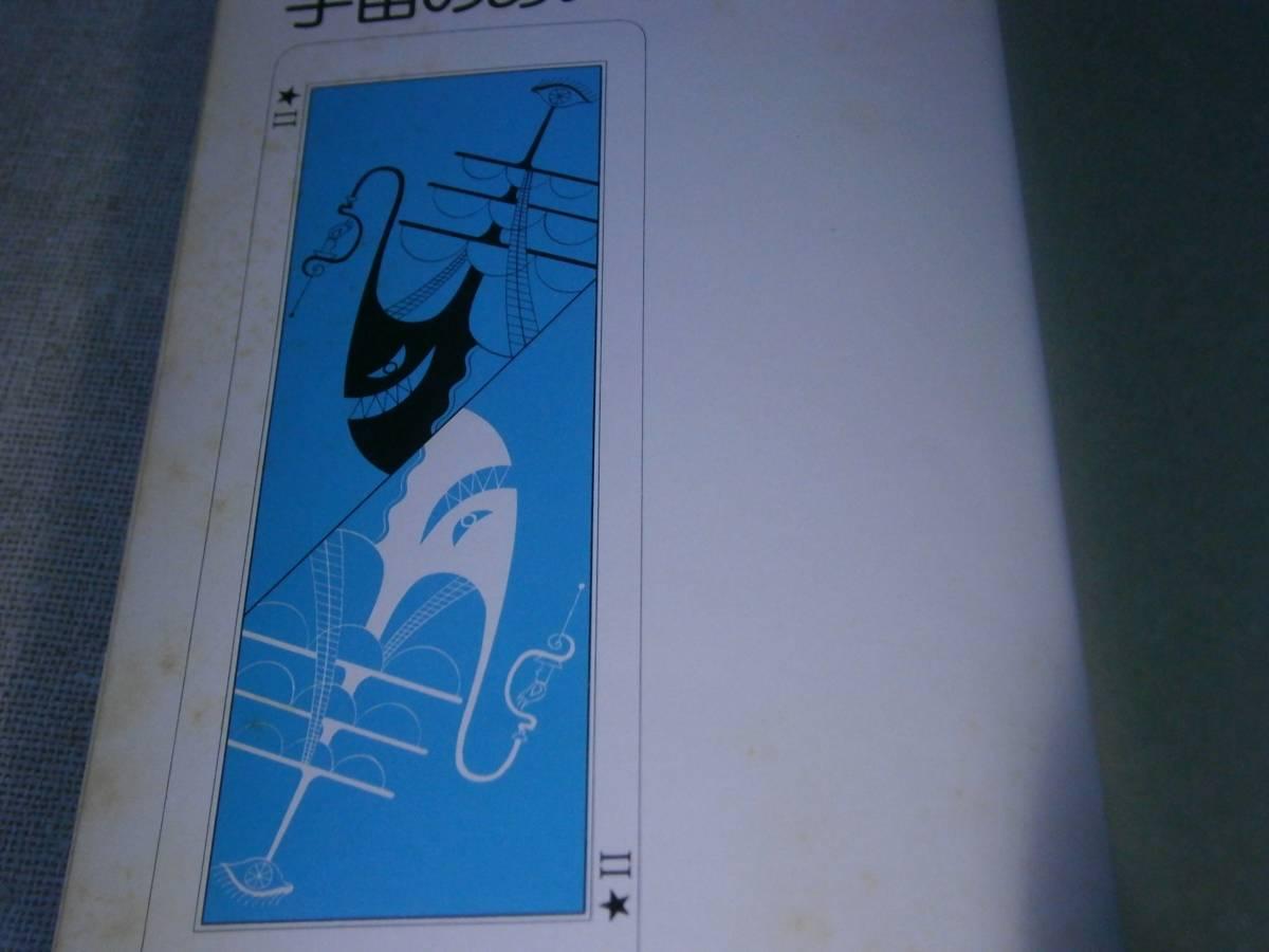 ☆星新一『悪魔のいる天国・宇宙のあいさつ』新潮社;昭和49年;初版:帯付_画像3