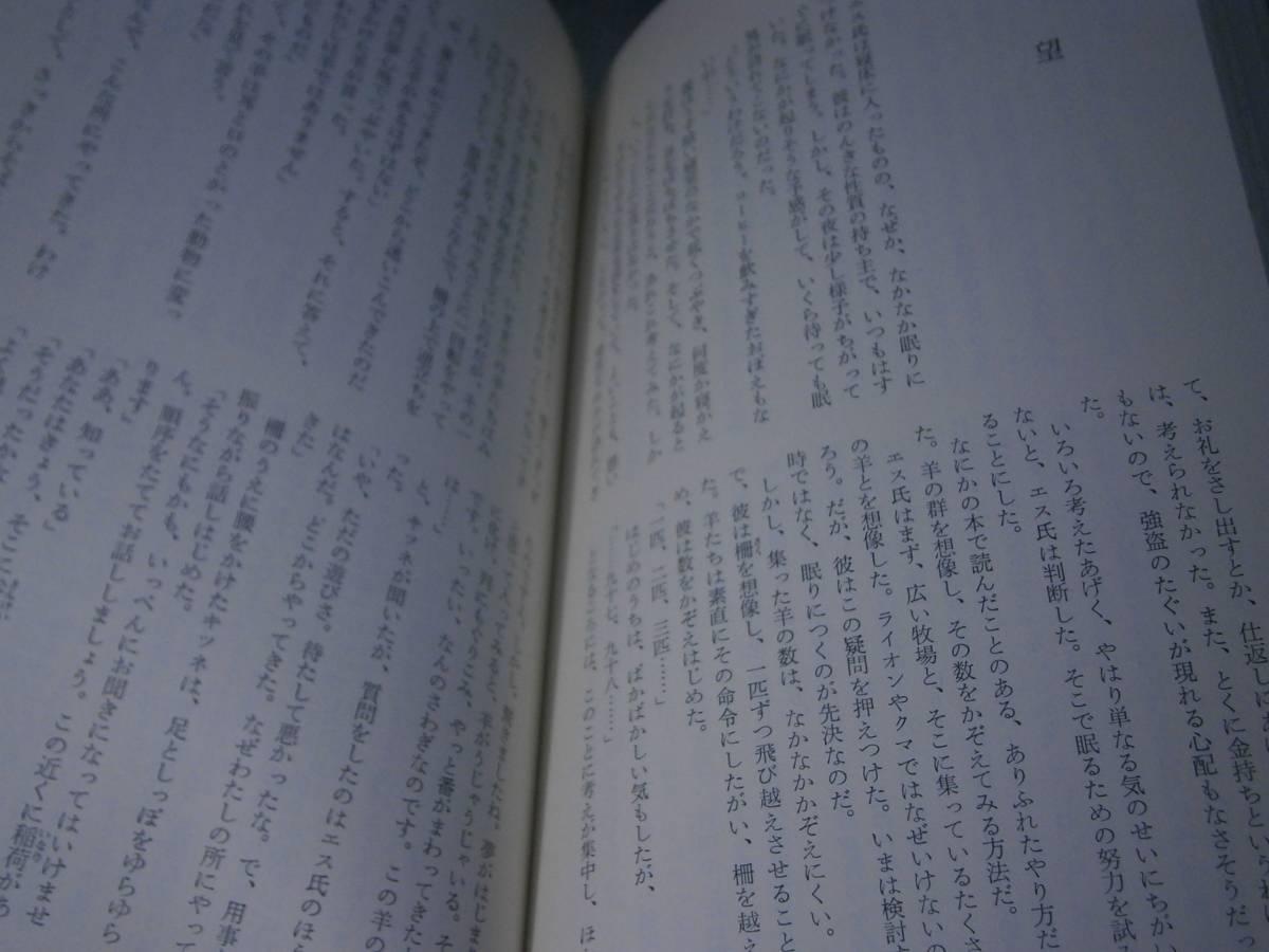 ☆星新一『悪魔のいる天国・宇宙のあいさつ』新潮社;昭和49年;初版:帯付_画像8