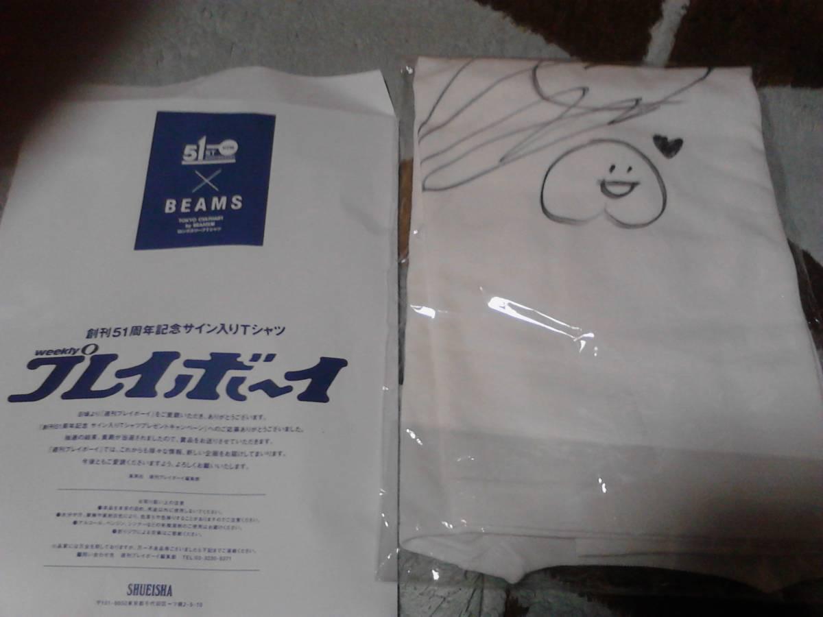 プレイボーイ抽プレ当選品 倉持由香 直筆サイン入りTシャツ プレイボーイ創刊51周年記念サイン入りTシャツ