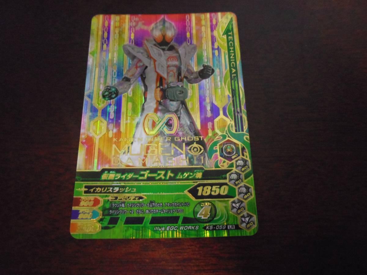 853ガンバライジングカード LR 仮面ライダーゴースト ムゲン魂 K5-059LR_画像1