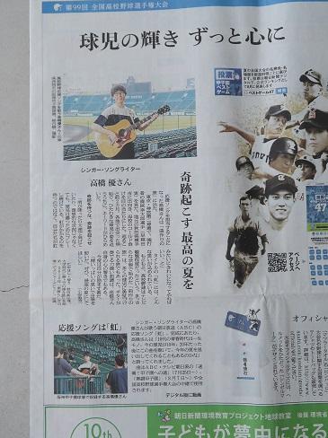 高橋優 虹 高校野球 〒82円