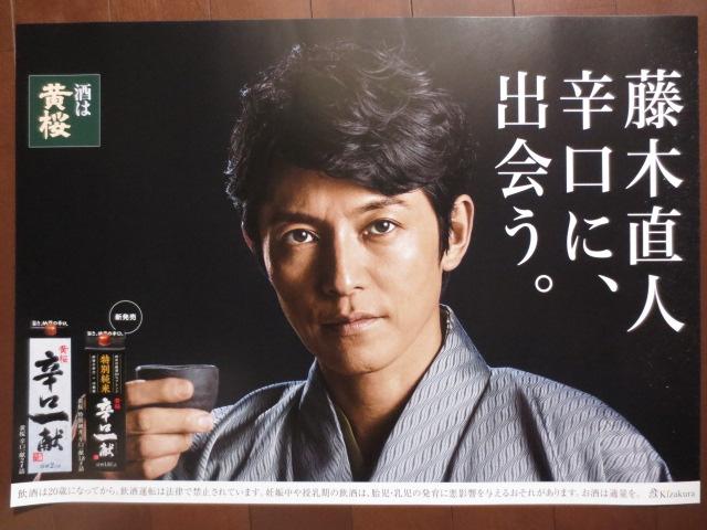 レア 非売品 藤木直人 清酒 黄桜 販促 ポスター 未使用