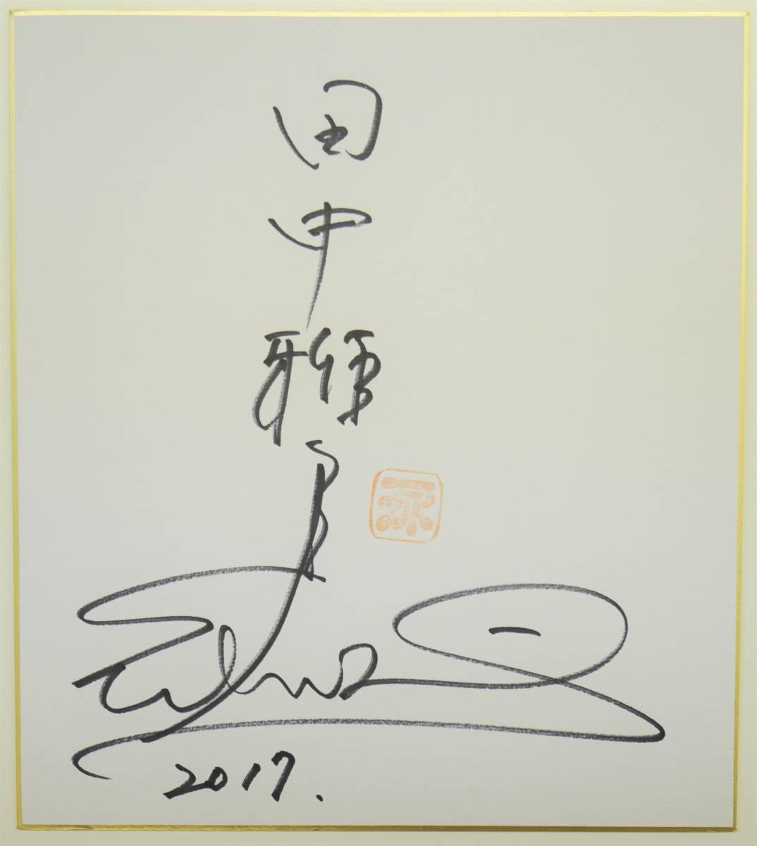[チャリティ]★☆田中雅美さん直筆サイン色紙・1_画像2