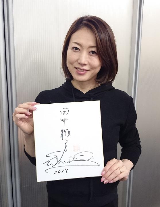 [チャリティ]★☆田中雅美さん直筆サイン色紙・1