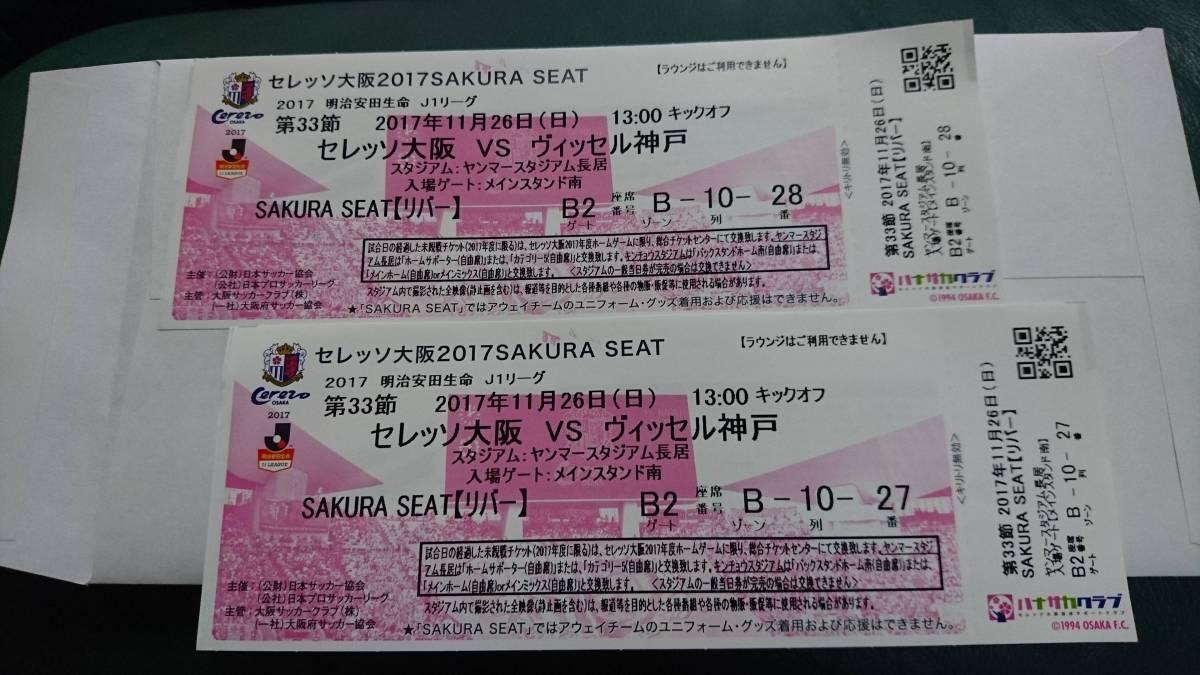 送料無料 2017年11月26日(日) 13:00キックオフ セレッソ大阪vsヴィッセル神戸 ヤンマースタジアム SAKURA SEAT サクラシート 2枚席隣同士