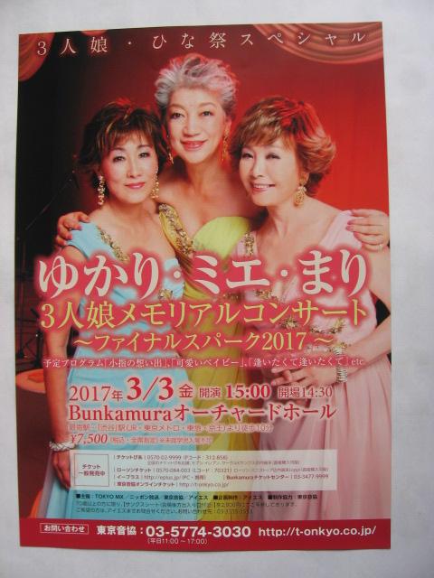 ゆかり・ミエ・まり・コンサート記念チラシ・「三人娘メモリアルコンサート~ファイナルスパーク2017~」 2017年オーチャードホール