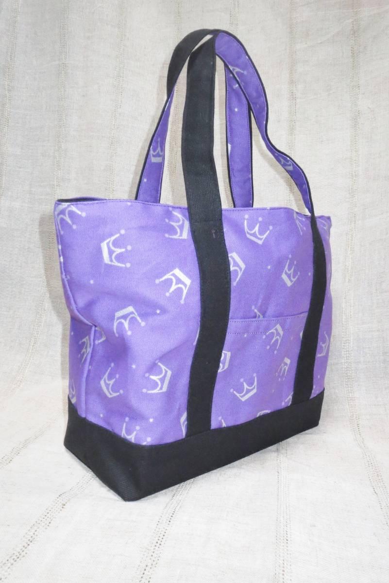 ♪紫 王冠 トートバッグ 嵐風 松本潤 かんむり 松潤 ハンドメイド 裏地付