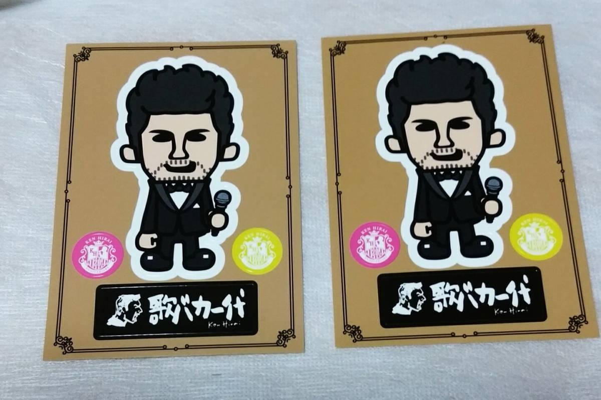 【新品未使用】平井堅☆ステッカー4枚セット★タキシード★普通郵便送料無料♪