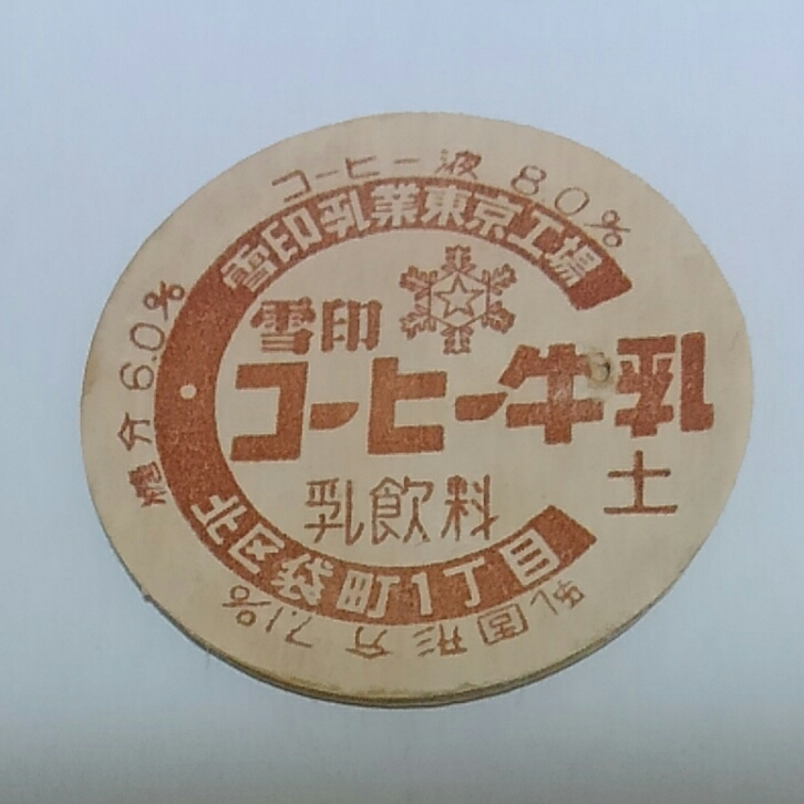 【牛乳キャップ】50年以上前のコーヒー牛乳のビンのキャップ 雪印コーヒー牛乳 土曜 東京都/雪印乳業東京工場
