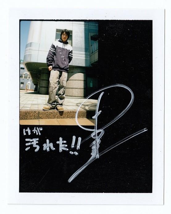 抽プレ☆田中圭 直筆サインポラ☆当選通知書付き