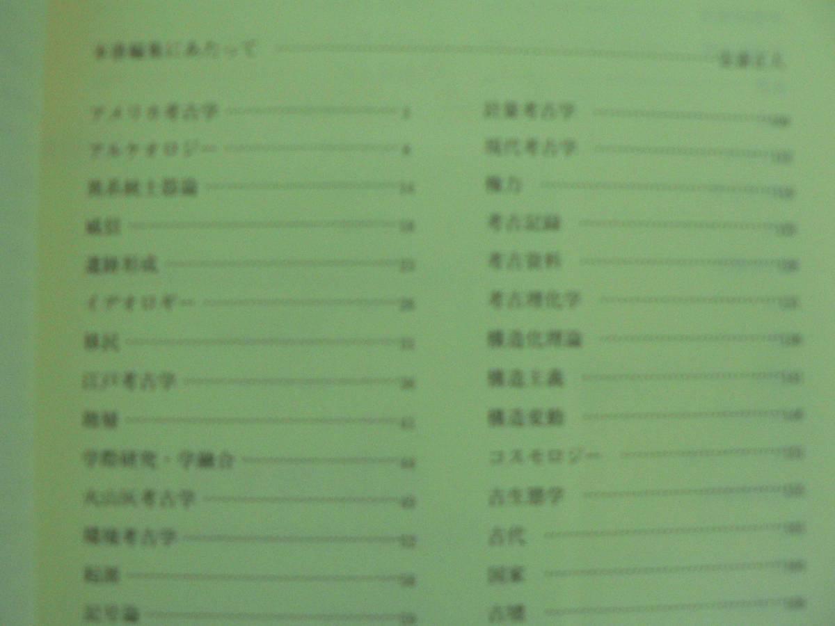 ヤフオク! - 現代考古学事典 / 安斎正人編 同成社 2004年