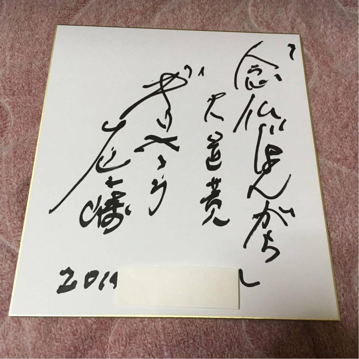 世界的大道芸人 ギリヤーク尼ヶ崎 直筆サイン色紙
