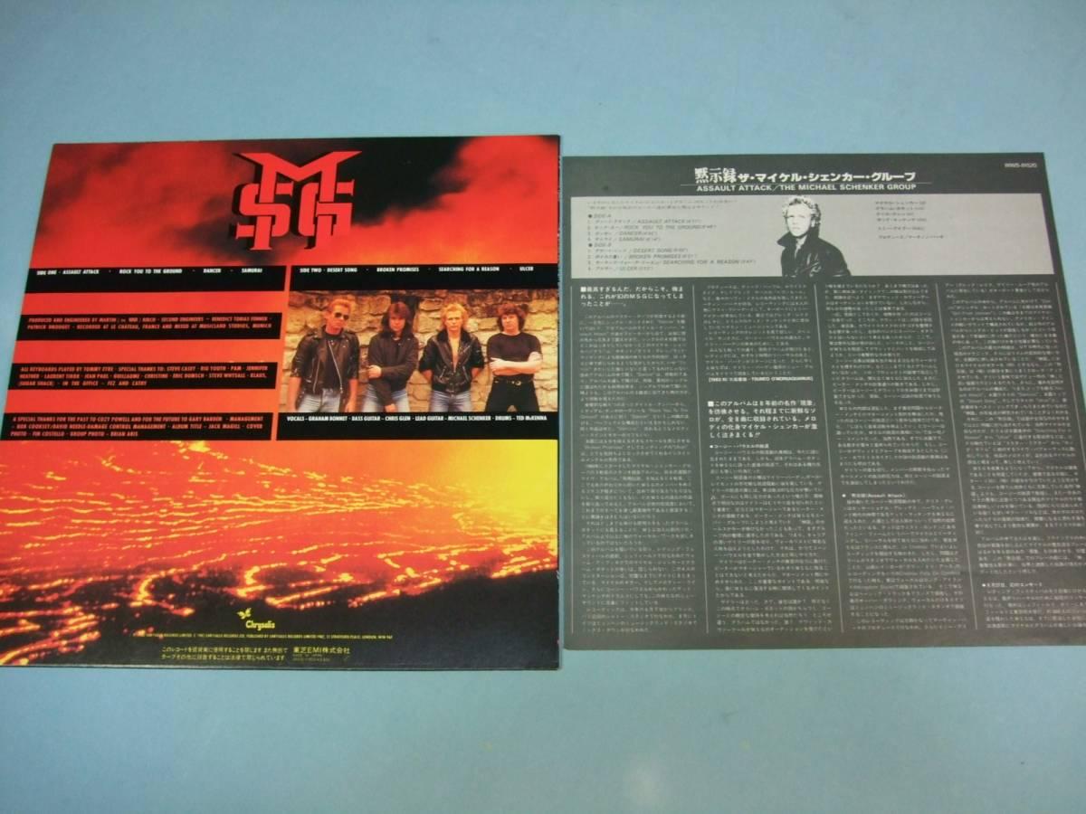 [LP] The Michael Schenker Group / Assault Attack (1982)_画像2